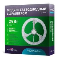 Светодиодный модуль Novotech 357726
