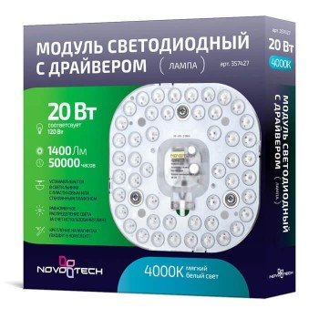 Светодиодный модуль Novotech 357427 (Венгрия)